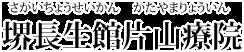 堺長生館 片山療院